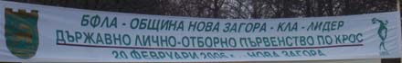 ДЛОП по крос Нова Загора