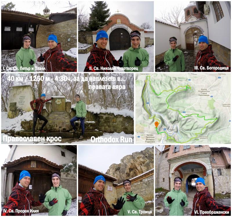 Orthodox Run 2014, 42kms