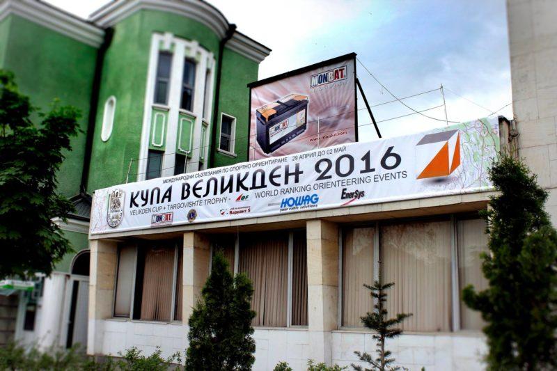 Дори и сградата на Общината в Търговище ни очаква!